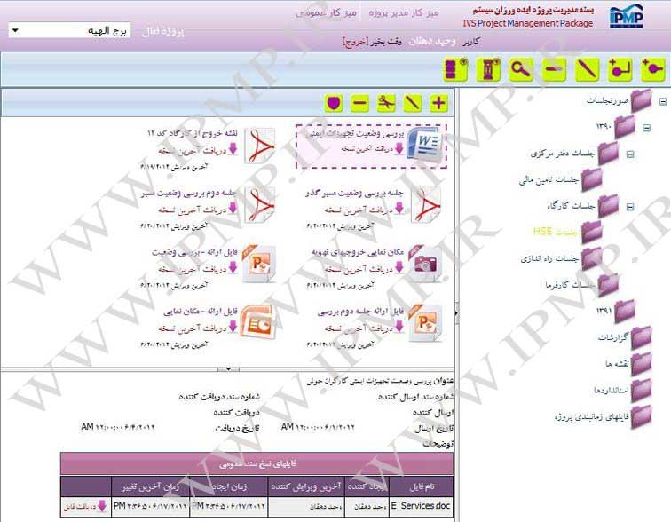 آرشیو اسناد و مدارک پروژه